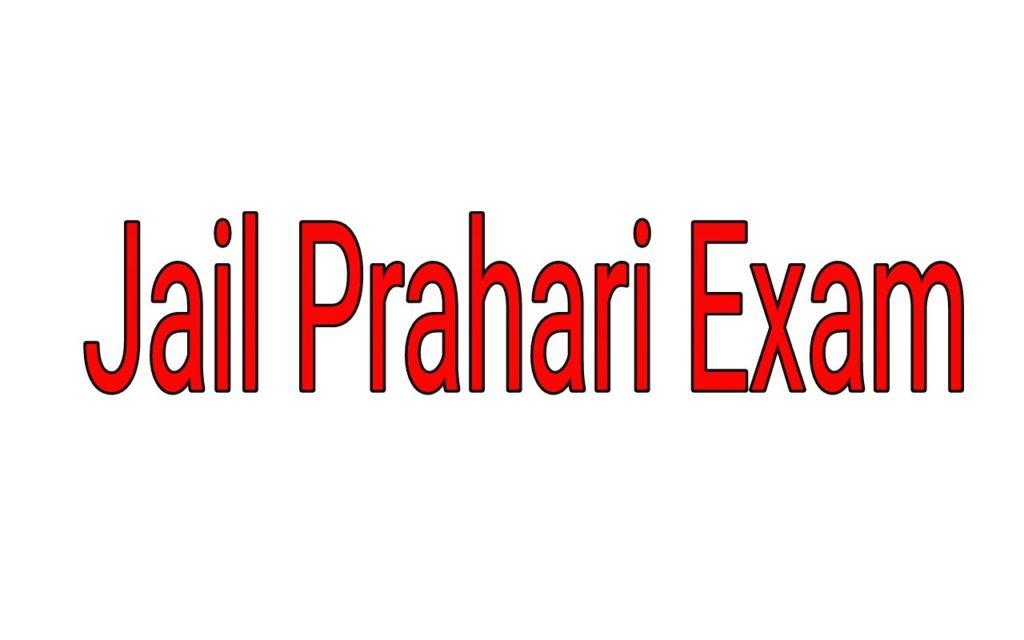 Rajasthan-Jail-Prahari exam