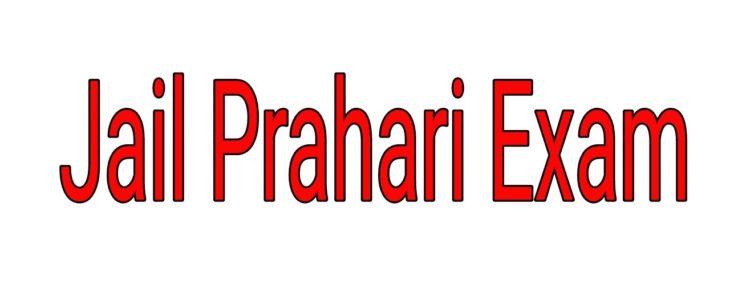 Rajasthan Jail Prahari Re-Exam Related GK Question 15-08-2017