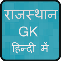 REET 1st 2nd 3rd Grade Rajasthan Gk 1-11-17 Notes Important Questions