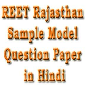 REET And CTET Related General Knowledge Questions Set 1