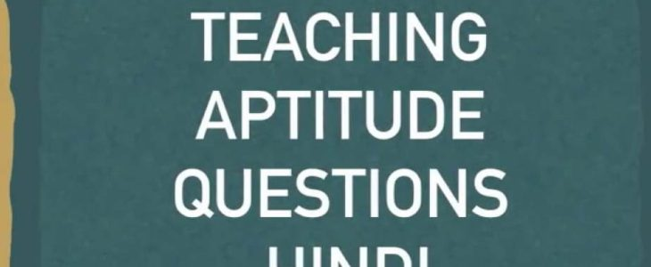 Teaching And Learning Aptitude Question For REET Exam Set 22