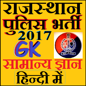 Rajasthan Police Related GK Question With Answer 29-12-2017