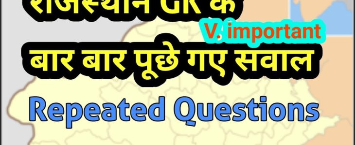 Rajasthan Police Related GK Question With Answer 31-12-2017