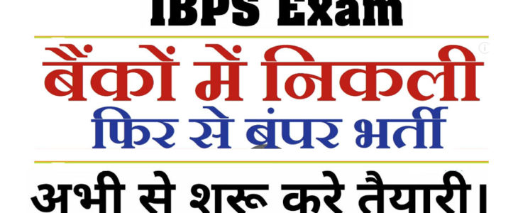IBPS RRB Exam Vacancy 2018-19 Job Calendar