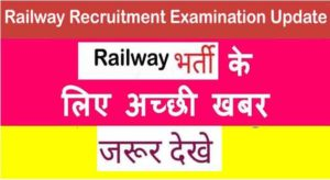 Latest-Update-for-Railway-exam