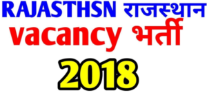 rajasthan government job 2018