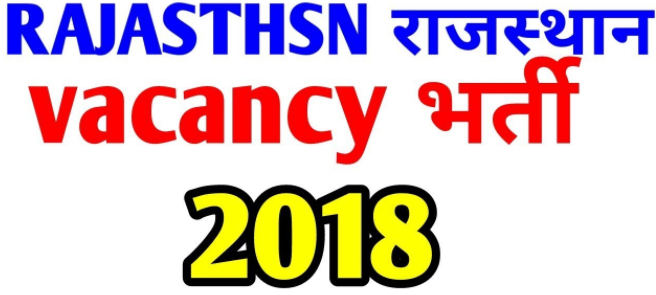 Latest Government job in Rajasthan more than 50,000 Apply now Eligibility 10th pass start