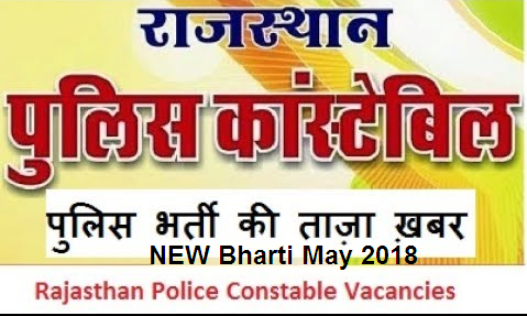 Rajasthan Police Recruitment 2018, New 13142 Constable Posts, Apply