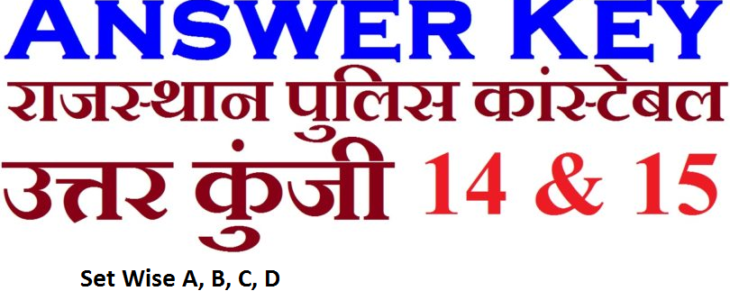 Rajasthan police answer key 2018 shift wise 14, 15 July set A/B/C/D in hindi