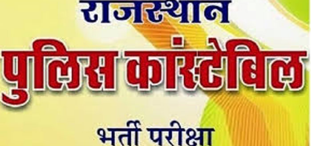 Rajasthan Police 2018 Constable results Declared Physical Efficiency Test