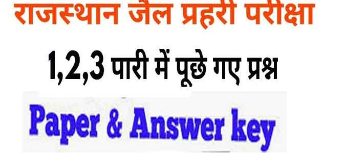 Rajasthan Jail Prahari Answer Key October 2018 check shift wise Prison Warder