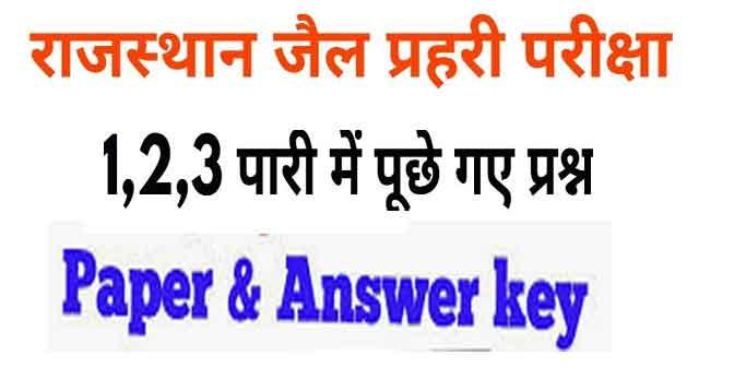 rajasthan-jail-prahari-answer key
