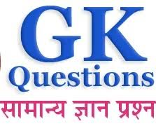 General GK question for history science related asked in all exam Hindi English