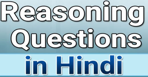 Reasoning Questions With Answers For All Competitive Exams 8/12/2018