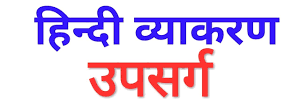 Hindi Grammar Related Topic Wise GK Question With Answers Part-3