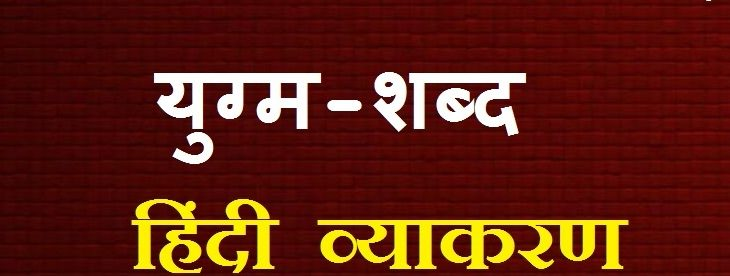 Hindi Grammar Related Topic Wise GK Question With Answers Part-9