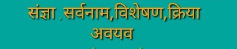 Hindi Grammar Related Topic Wise GK Question With Answers Part-5