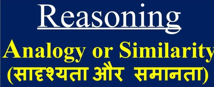 Reasoning Questions With Answers For All Competitive Exams 24-01-2019