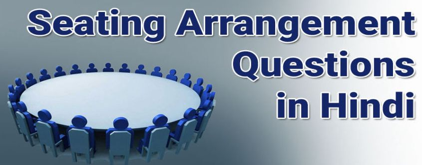 Seating Arrangement Questions in Hindi with Answers part