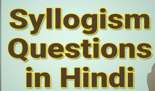 Syllogism Questions in Hindi with Answers