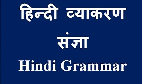 Hindi Grammar Related Topic Wise GK Question With Answers Part-10