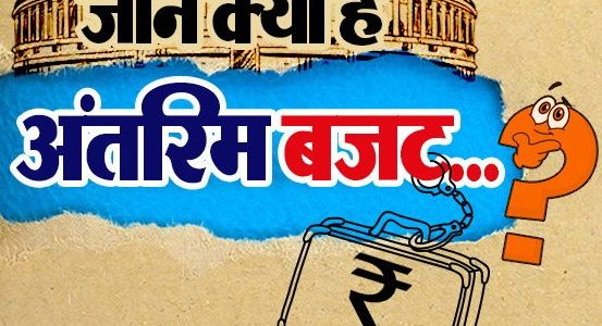 Current Affairs 03-02-2019 For Banking, SSC, Railways & All Competitive Exams