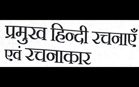 Hindi Grammar Related Topic Wise GK Question With Answers Part-11