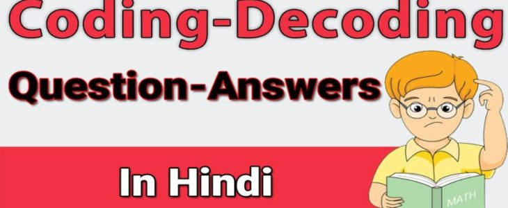 Reasoning Questions With Answers For All Competitive Exams 24-02-2019