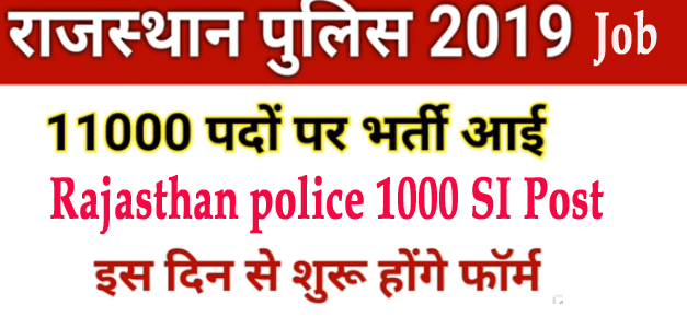 Rajasthan police constable, SI new bharti 2019 Recruitment Notification 2019 update news