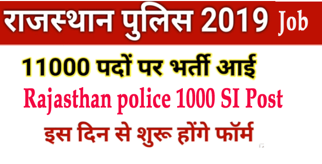 Rajasthan-police-constable-job 2019