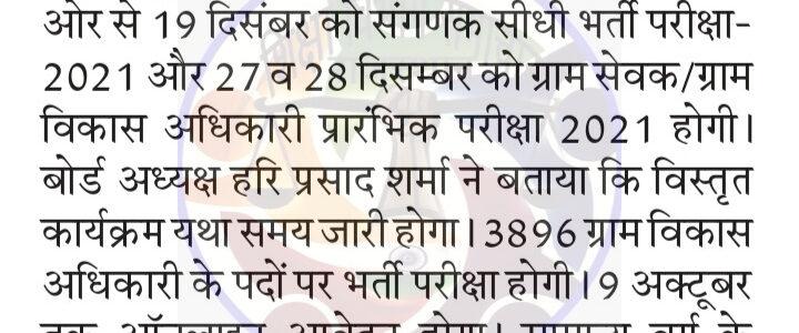 Rajasthan Sanganak and Gram Sevak exam date 2021 Check