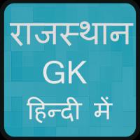 Rajasthan's vocabulary राजस्थान की प्रमुख शब्दावली