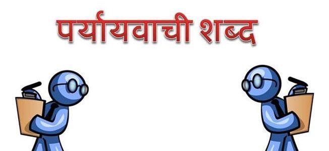 List of Paryayvachi Shabds (पर्यायवाची शब्द)  Related Important study material in Hindi grammar