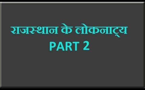 Rajasthan chief Loknaty राजस्थान के प्रमुख लोकनाट्य part 2