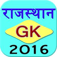 Rajasthan GK Questions RPSC RAS Exam set 14.12 Hindi English