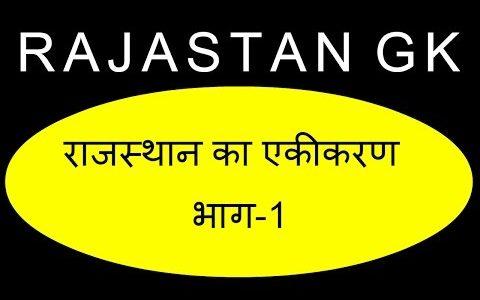 Rajasthan Build And Integration (Ekeekaran) Phase