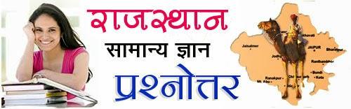 History of Rajasthan Essence Sangrah And  Rajasthani literature