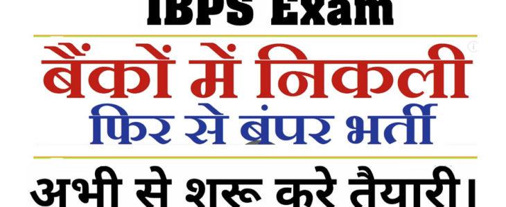 IBPS RRB Exam Vacancy 2018-19 Job Calendar