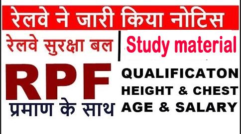 RPF exam notification 2018 Constable/SI online Exam Date, Admit Card