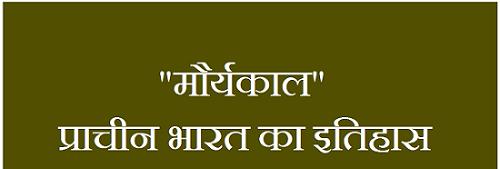 Maurya period quiz