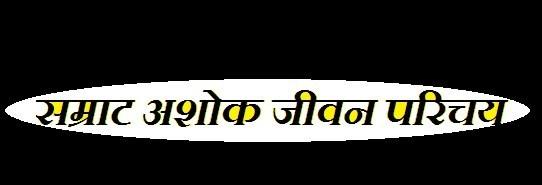 Samrat-Ashok-Life-Introduction-