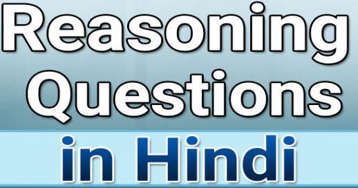 reasoning-questions-in-hindi