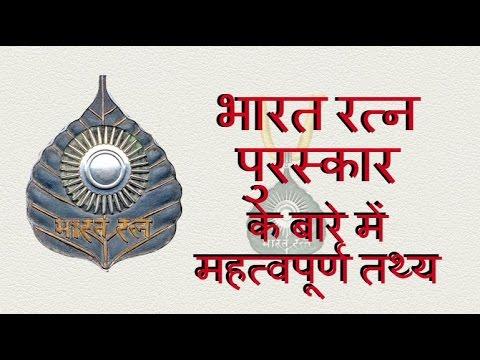 भारत रत्न (Bharat Ratna)