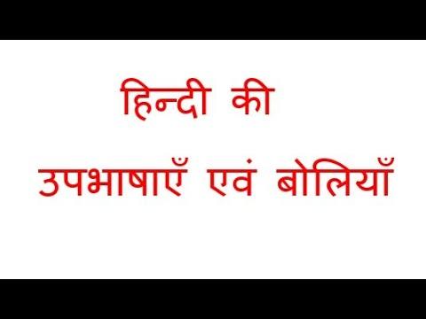 हिंदी भाषा एवं बोलियाँ